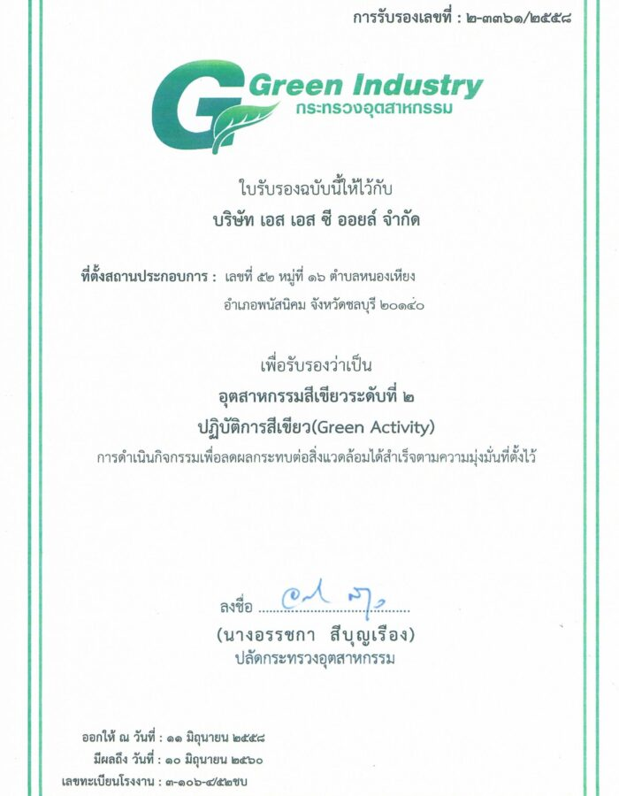 SSC Oil โรงงานสีเขียว(อุตสาหกรรม)