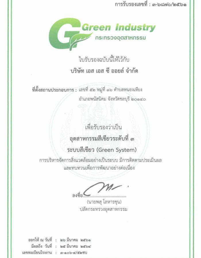 โรงงานสีเขียว(อุตสาหกรรม) GI3 SSCOIL